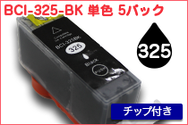C-BCI325-BK-5