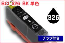 BCI-326 BK 単色