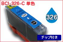 BCI-326 C 単色