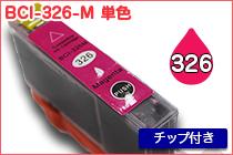 BCI-326 M 単色