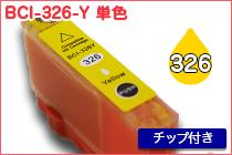 BCI-326 Y 単色