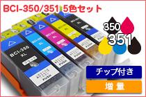 C-BCI350-351 5色セット