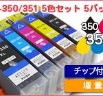 C-BCI350-351-5set-5
