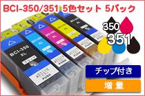 BCI350-351 5色セット 5パック