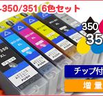 C-BCI350-351-6set-1