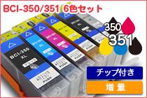 BCI350-351 6色セット