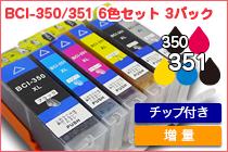 C-BCI350-351-6set-3