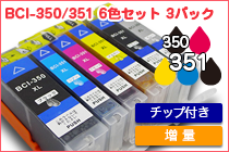 BCI350-351 6色セット 3パック