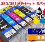 C-BCI350-351-6set-5