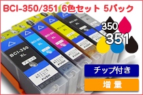 BCI350-351 6色セット 5パック