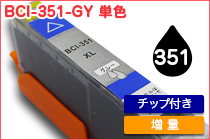 BCI351-GY 単色
