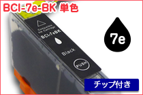 BCI-7e BK 単色