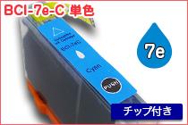 BCI-7e C 単色