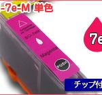 C-BCI7e-M-1