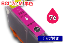 BCI-7e M 単色