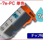 C-BCI7e-PC-1