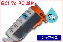 BCI-7e PC 単色