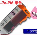 C-BCI7e-PM-1