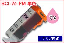 BCI-7e PM 単色