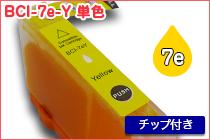 BCI-7e Y 単色