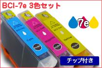 BCI-7e 3色セット