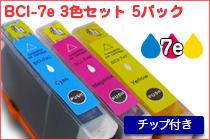 BCI-7e 3色セット 5パック