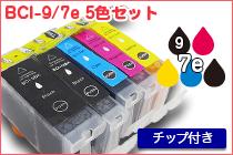 BCI-9/7e 5色セット