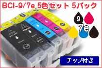 BCI-9/7e 5色セット 5パック