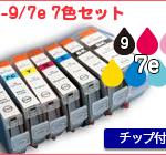 C-BCI9-7e-7set-1