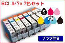 BCI-9/7e 7色セット