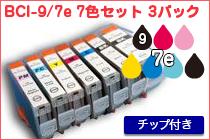 BCI-9/7e 7色セット 3パック