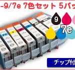 C-BCI9-7e-7set-5