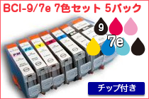 BCI-9/7e 7色セット 5パック