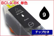 BCI-9 BK 単色