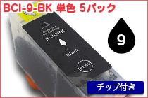 BCI-9 BK 単色 5パック