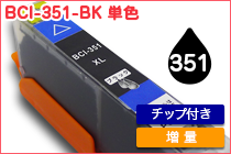 BCI-351XL BK 増量タイプ