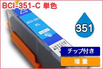 BCI-351XL C 増量タイプ