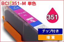 BCI-351XL M 増量タイプ