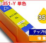 CLI-351XL-Y