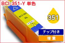 BCI-351XL Y 増量タイプ
