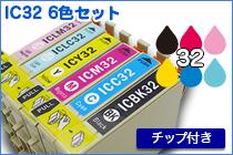 IC32 6色セット