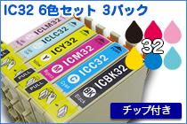 IC32 6色セット 3パック