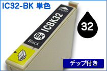 IC32 BK 単色