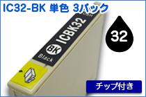 IC32 BK 単色 3パック