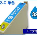 E-IC32-C-1