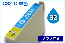 IC32 C 単色