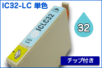 IC32 LC 単色