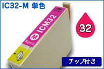 IC32 M 単色