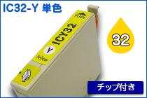 IC32 Y 単色