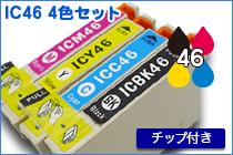 IC4CL46(4色セット) エプソン[EPSON]互換インクカートリッジ